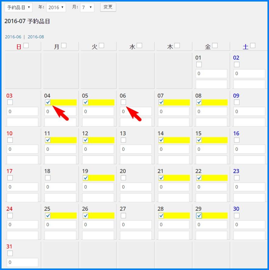 予約カレンダープラグインの使い方18