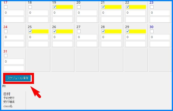 予約カレンダープラグインの使い方19