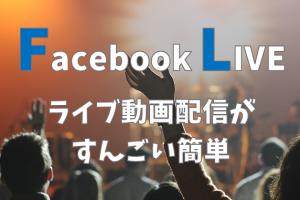 Facebookライブ配信