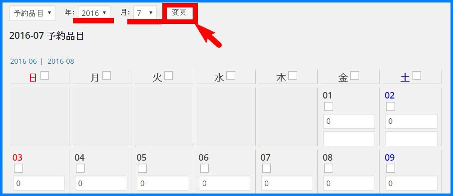 予約カレンダープラグインの使い方17