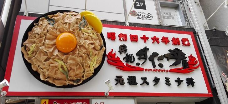 伝説のスタ丼屋