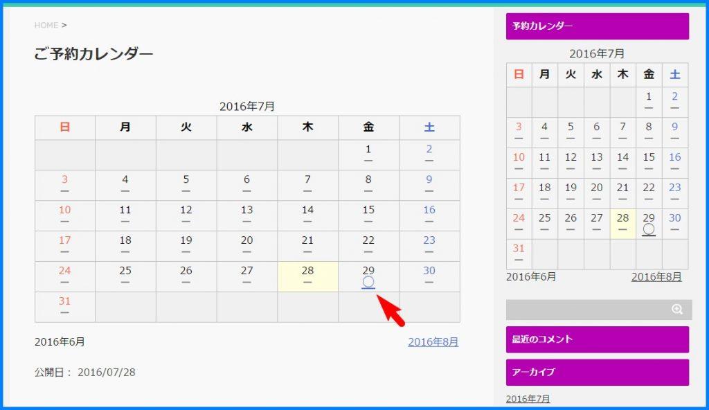 予約カレンダープラグインの使い方33