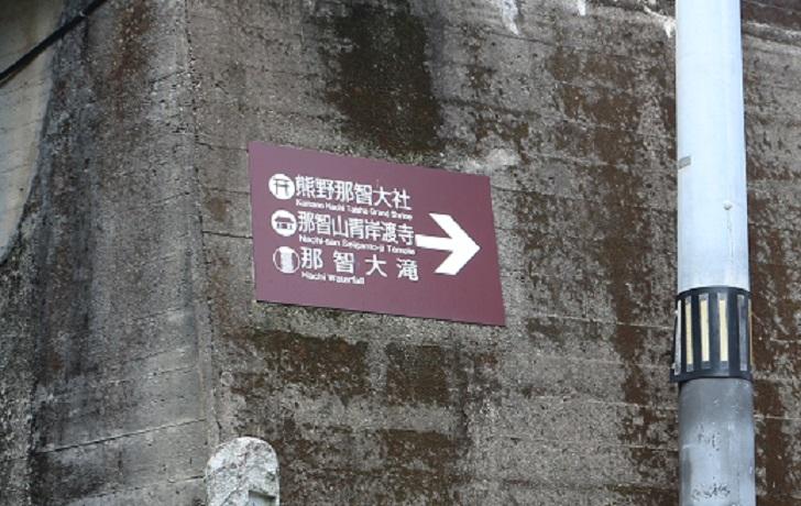 熊野古道31