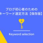 キーワードの決め方が分からない?ブログ初心者のためのキーワード選定方法【保存版】