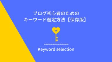 keyword選び方