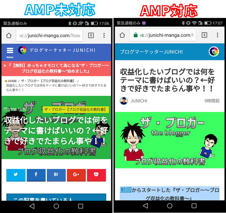 AMP対応未対応比較1