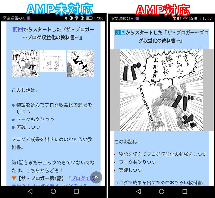 AMP対応未対応比較2