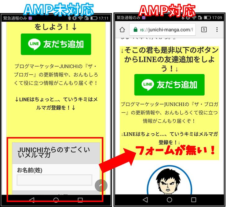 AMP対応未対応比較4