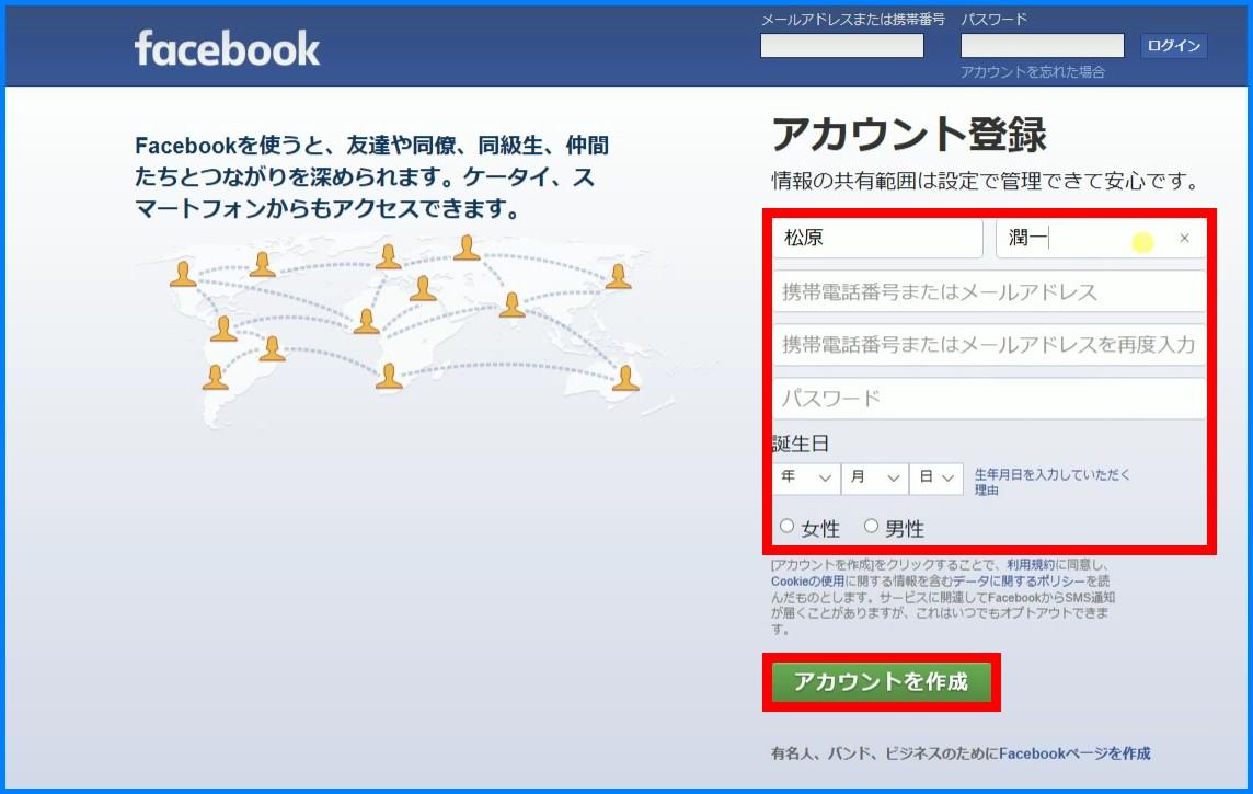 facebookaccount1