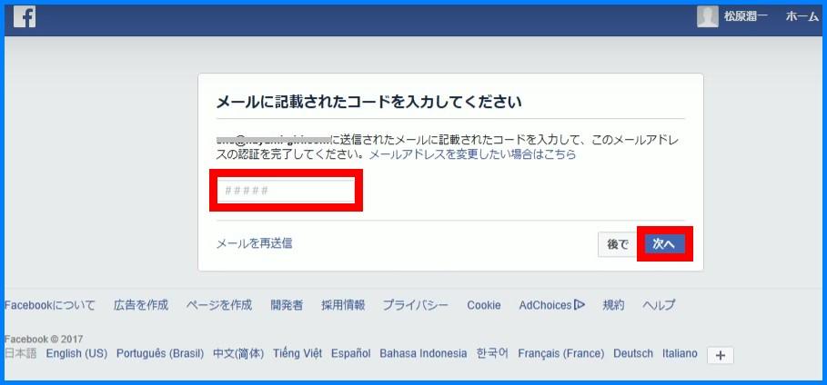 facebookaccount2