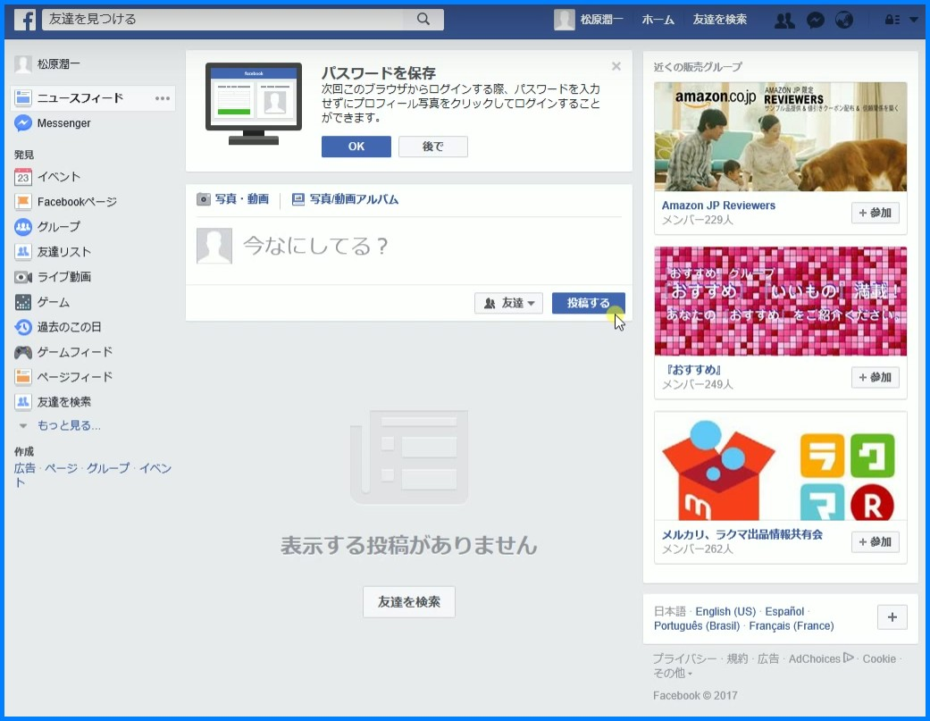 facebookaccount6