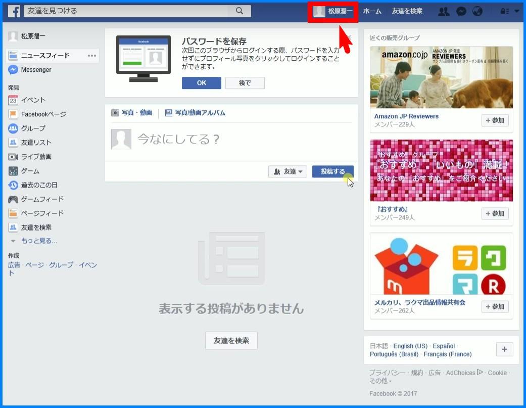 facebookaccount7
