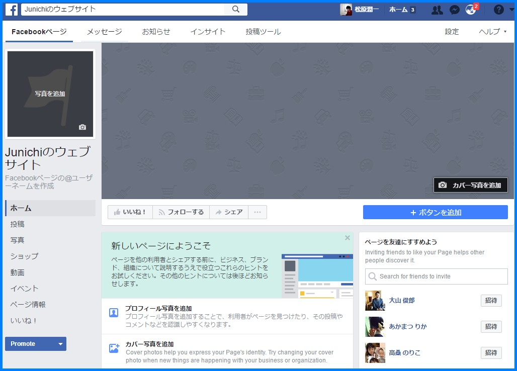 Facebookページの作り方画像解説