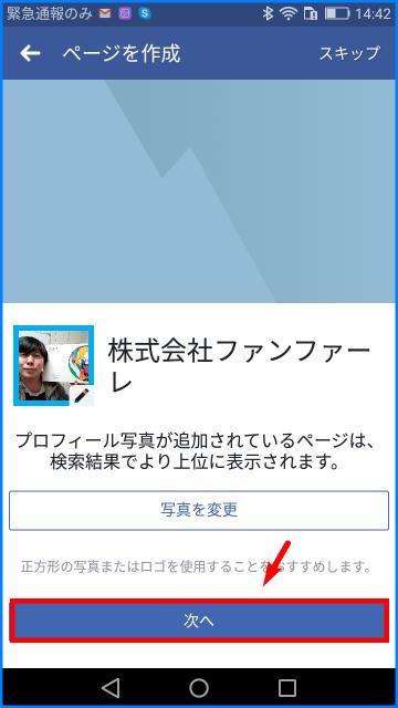 Facebookページの作り方(スマホ)