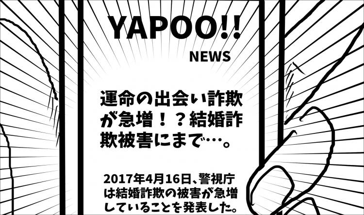 ニュース3