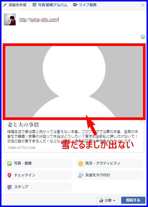 Facebookにトップページアイキャッチ
