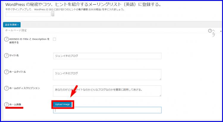 Facebookにトップページアイキャッチを設定