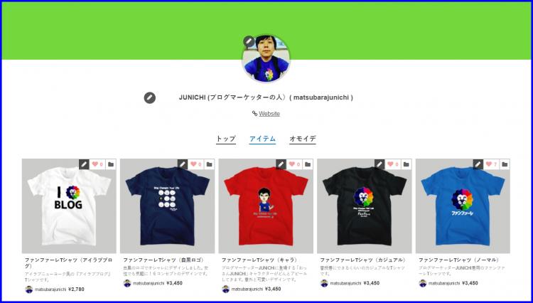 SUZURIでTシャツ作り