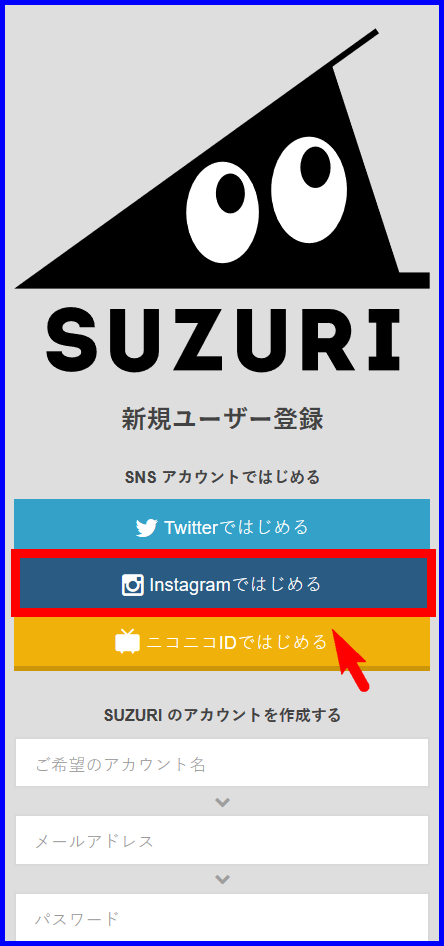 SUZURI登録