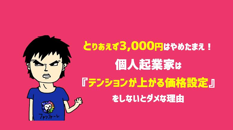 とりあえず3000円
