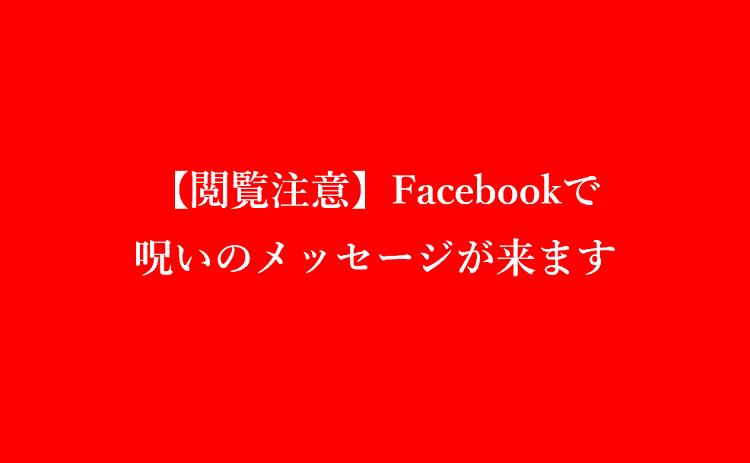 FB閲覧注意