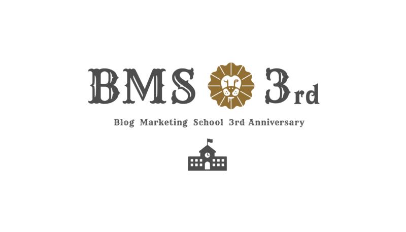 BMS3周年