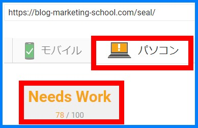 PageSpeed Insightの点数(Seal)