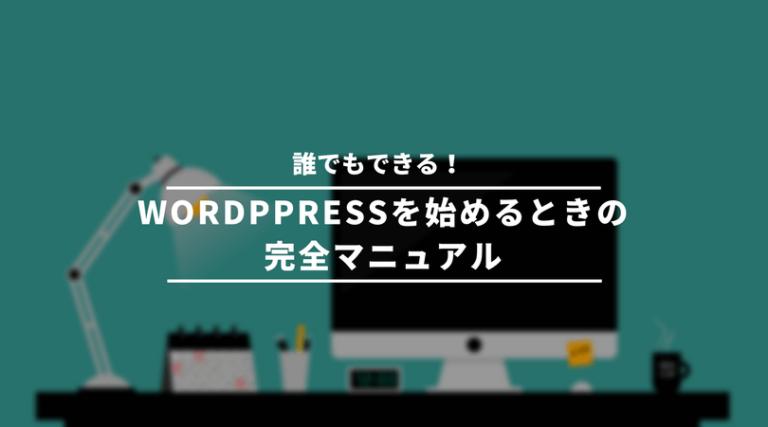 誰でもできるWordPressブログの始め方【準備~初期設定完全マニュアル】 (1)