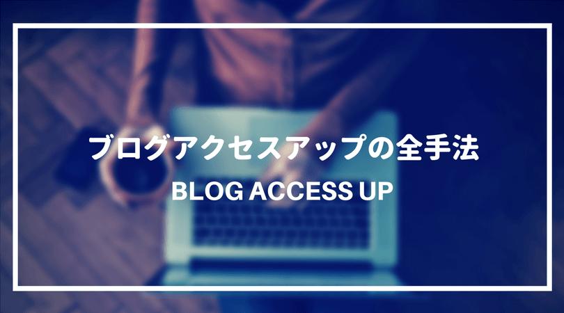 ブログアクセスアップの全手法 (1)
