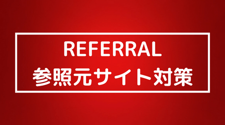 Referral対策