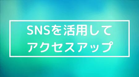 SNSを活用してアクセスアップ (1)