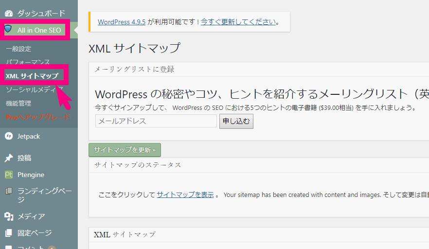 カテゴリーをXMLサイトマップから除外