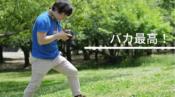 バカ最高!