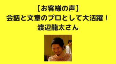 渡辺龍太さんからのお客様の声