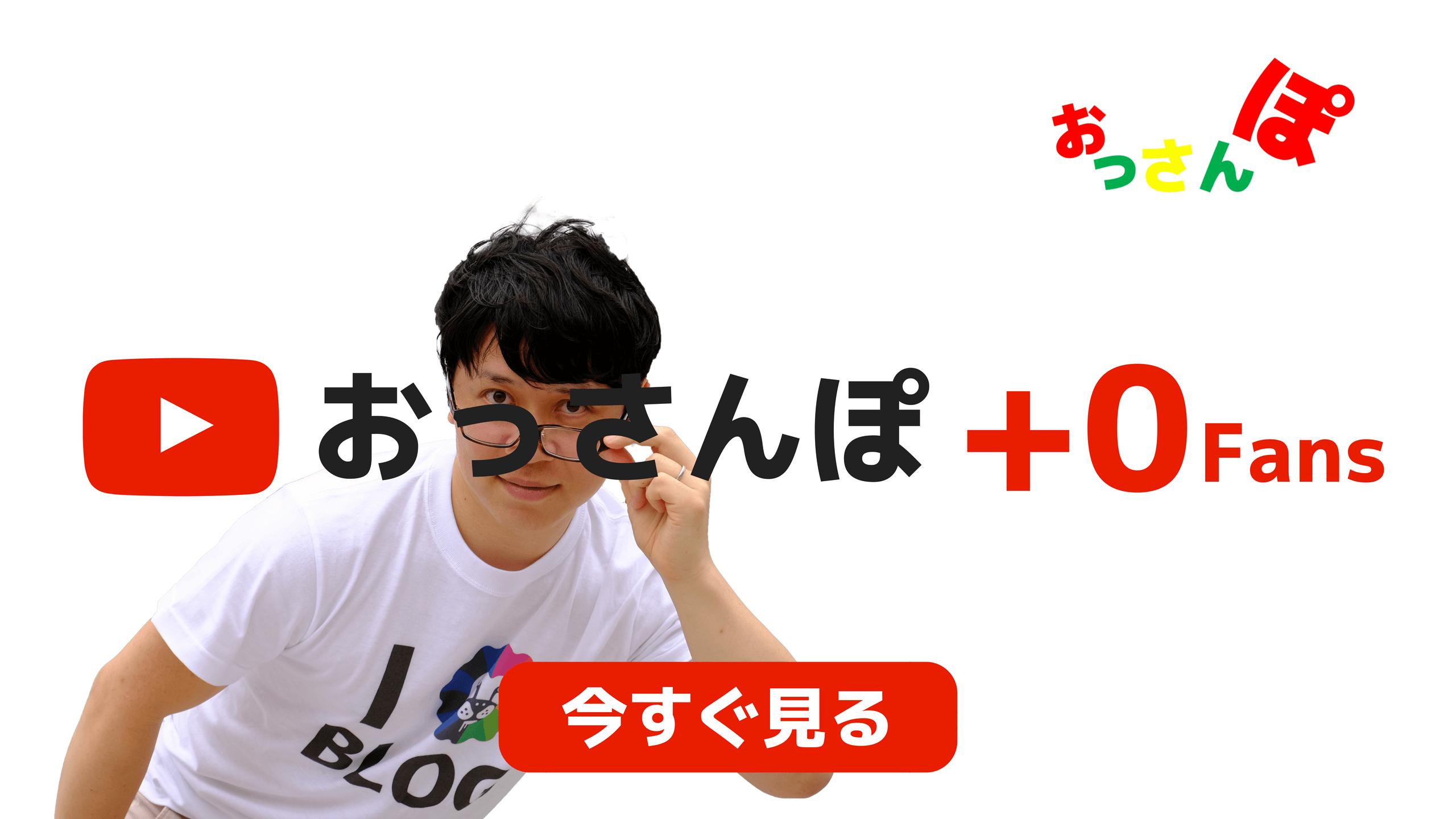 おっさんぽYoutubeチャンネル