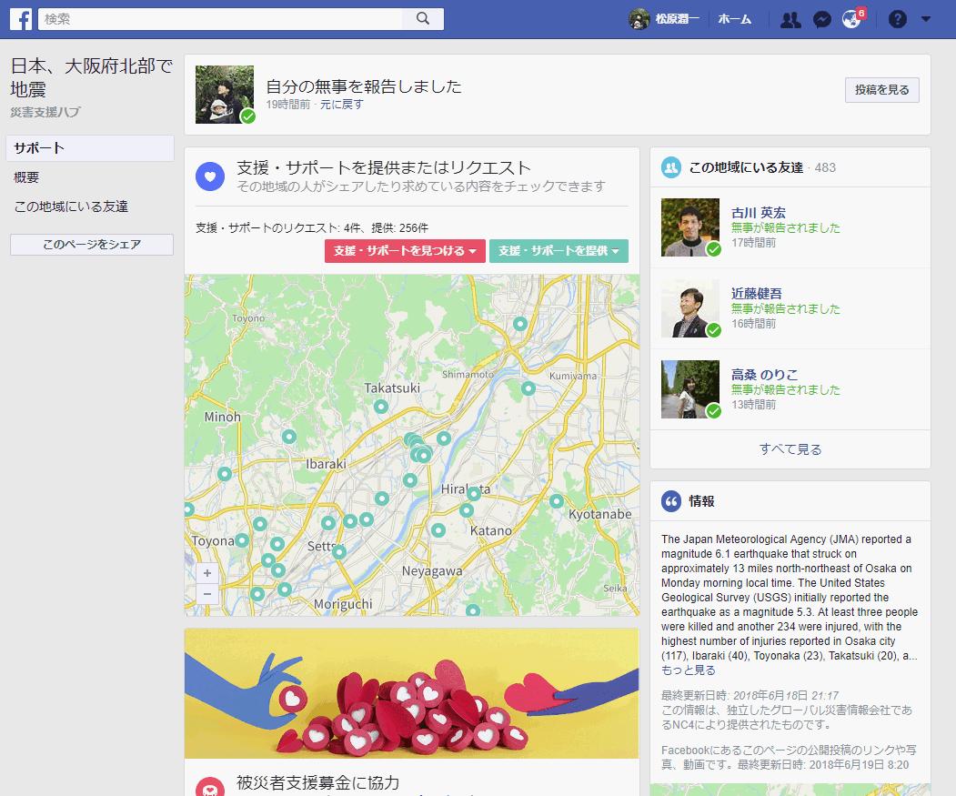 Facebook災害支援ハブ