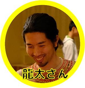 渡辺龍太さん