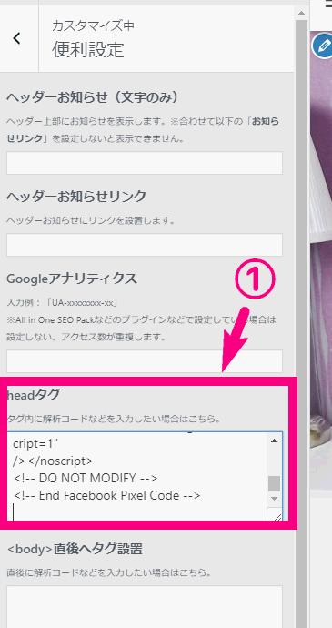 Googleタグマネージャ設置