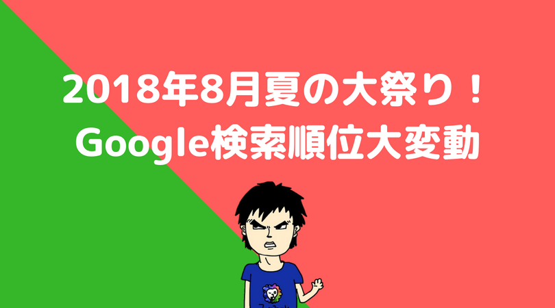 2018年8月Googleアップデート