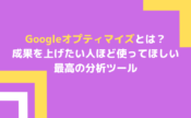Googleオプティマイズとは