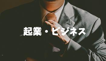 起業・ビジネス関係