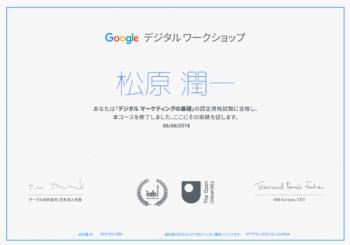 Googleデジタルワークショップ認定