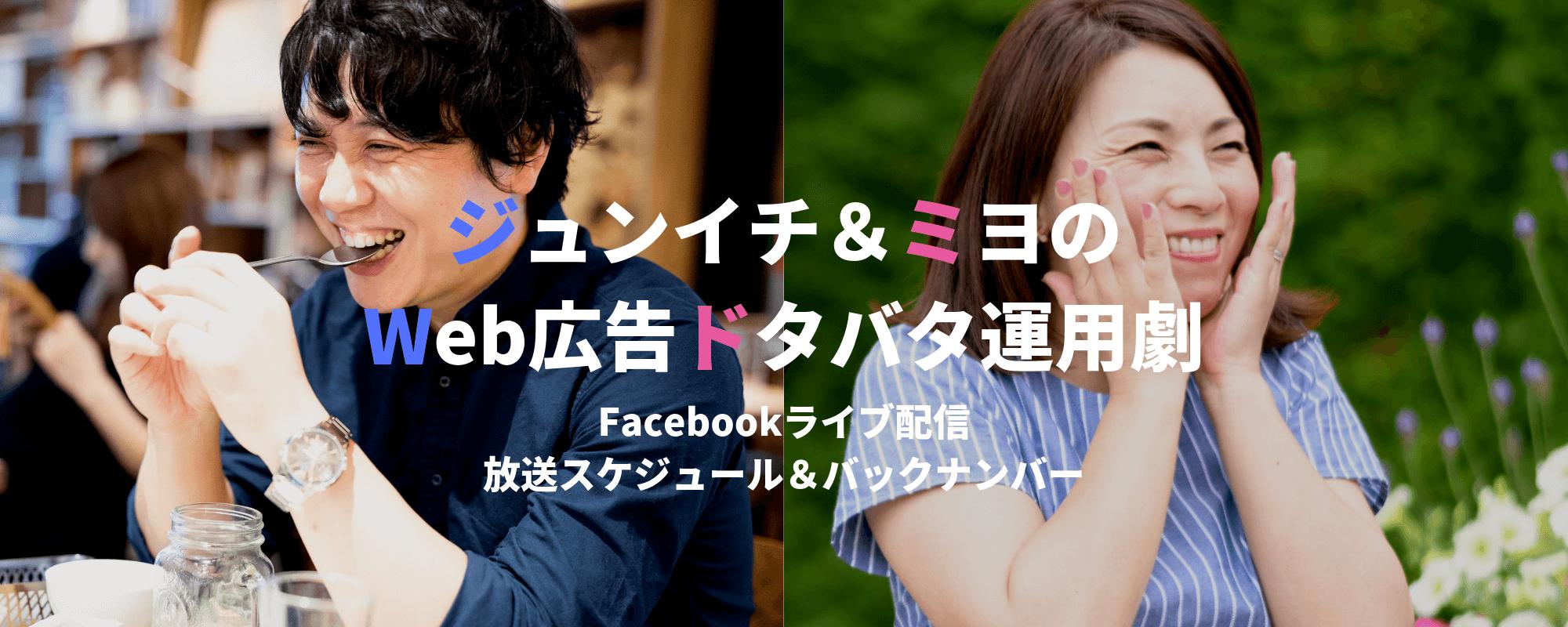 ジュンイチ&ミヨの Facebook広告ドタバタ運用劇