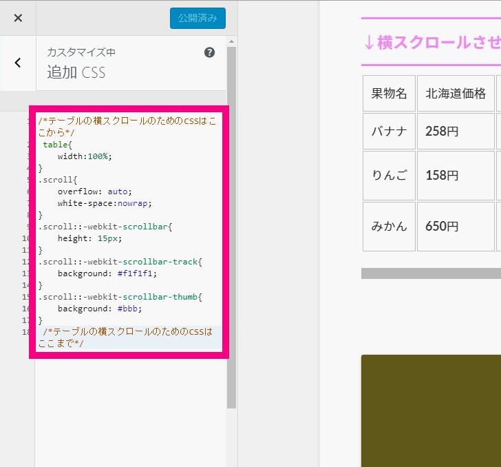 テーブル横スクロール用CSSを貼り付け (1)