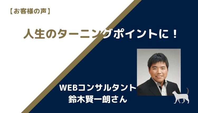 鈴木賢一朗さん