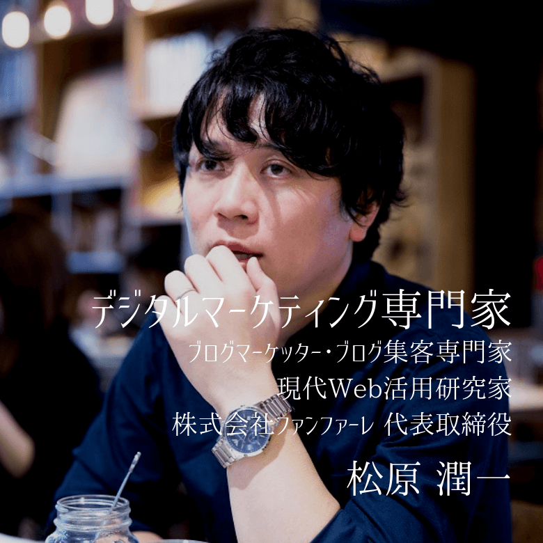 デジタルマーケティング専門家/デジタルマーケッター松原潤一のブログ