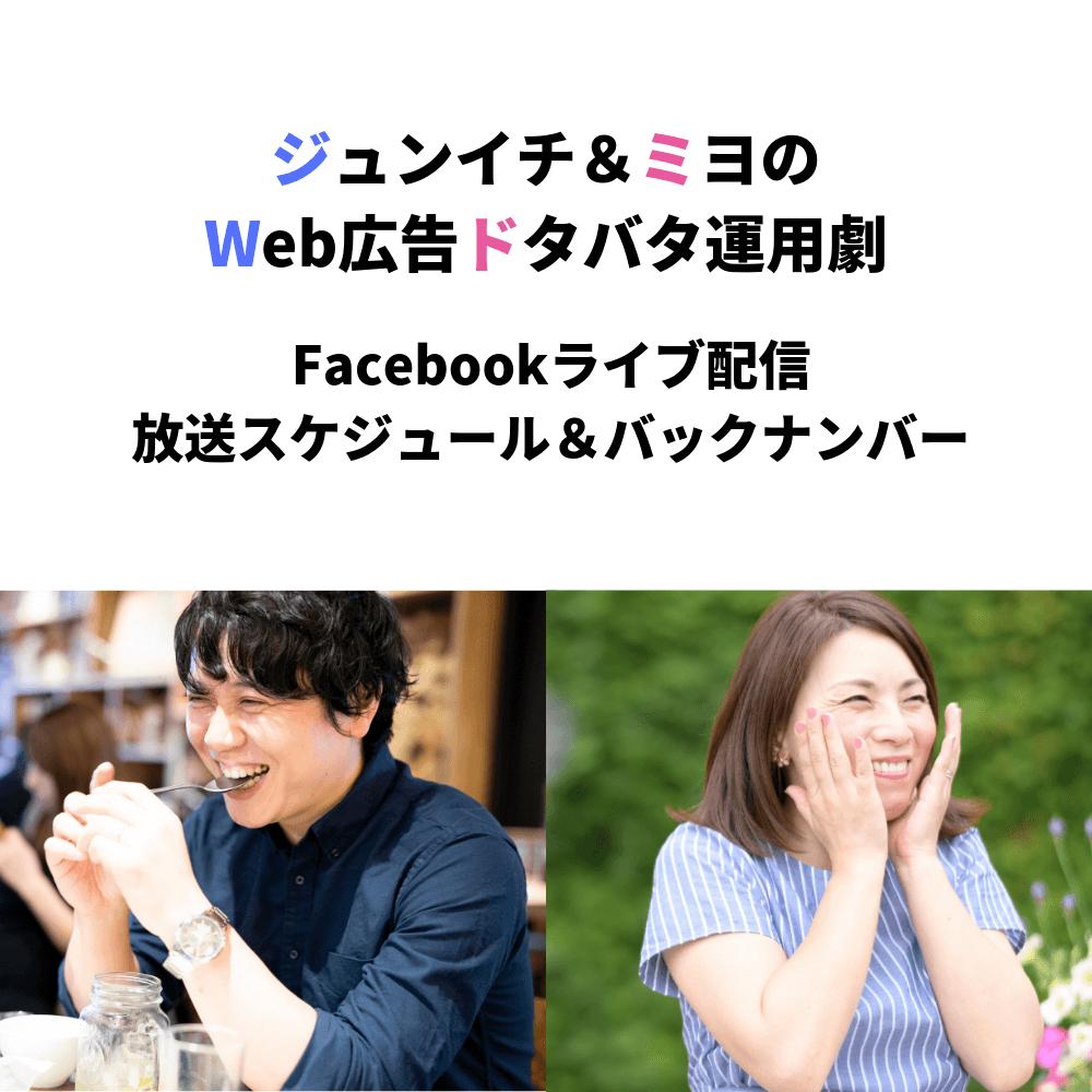 ジュンイチ&ミヨの Facebook広告ドタバタ運用劇 (1)