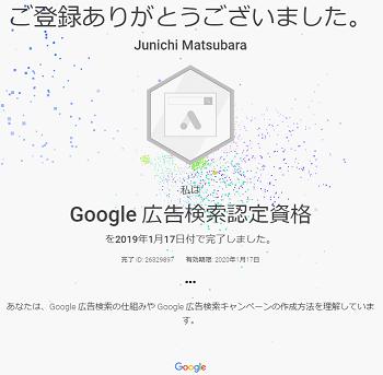 Google検索広告認定
