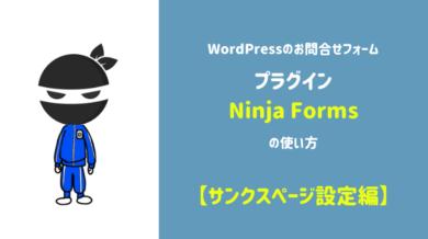 NinjaFormsサンクスページ