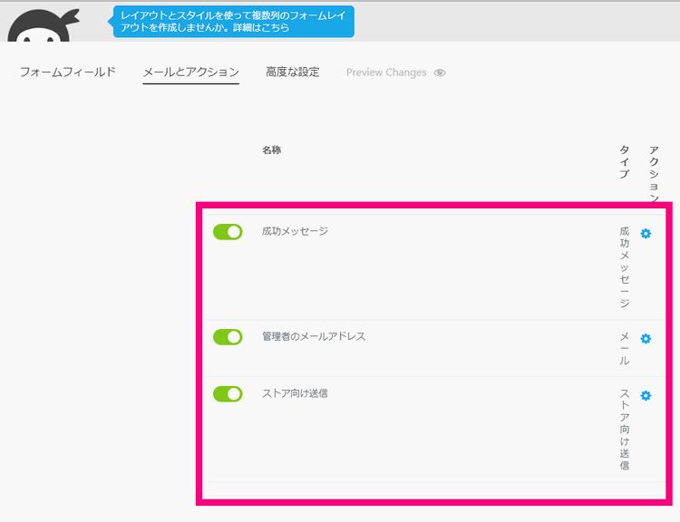 Ninjaメール設定2